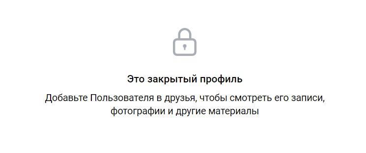 Так выглядит закрытый ВК-профиль для всех, кто недостоин его видеть