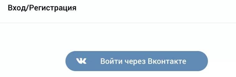 Примерно так может выглядеть вход на сайт через ВКонтакте